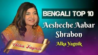 #Aesheche_Aabar_Shrabon #Ananda_Bangla Aesheche Aabar Shrabon - Ananda Bangla