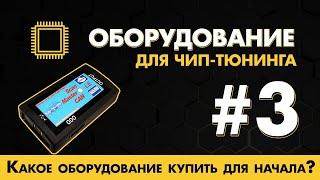 Оборудование для ЧИП тюнинга для начинающих .  3 - я серия