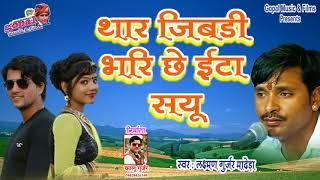 Rajasthani dj Song 2018 - थार जीबड़ी भरि छे ईटा सयू - New Marwadi Song - Dj Marwadi #New Audio Song