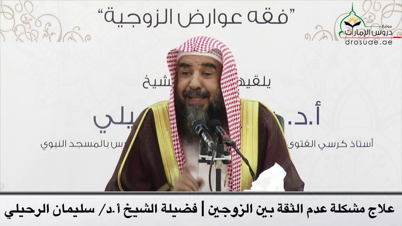 علاج مشكلة عدم الثقة بين الزوجين فضيلة الشيخ أ د سليمان الرحيلي Youtube