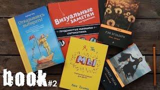 Книжная рубрика №2 / Подробные отзывы о книгах/ Как я начинала свой творческий путь /