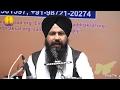 25th AGSS 2016:  Raag Nat Bhai Harpinder Singh Ji Hajoori Ragi Shri Darbar Sahib