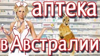 Австралийская аптека  Лекарства без рецепта в Австралии