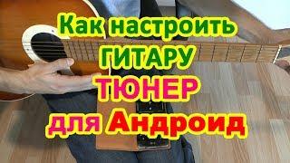 Настройка Шестиструнной Акустической Гитары видео Тюнер для Андроид