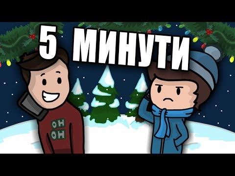 5 Minuti! (Feat. GP)