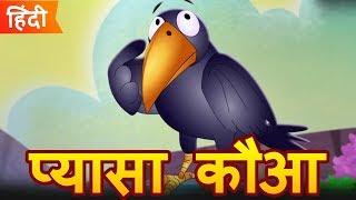 Thirsty Crow Stories For Kids | प्यासा कौआ | बच्चों की हिंदी कहानियाँ | TinyDreams Hindi