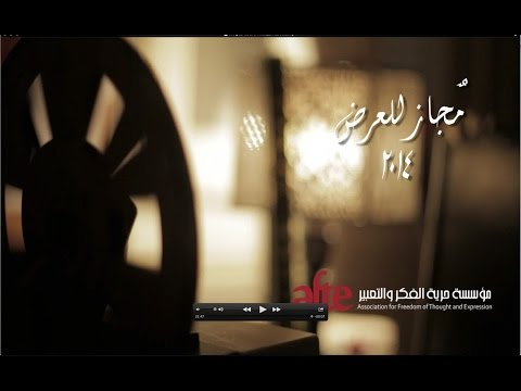 Authorised to be shown: Censorship of the arts in Egypt