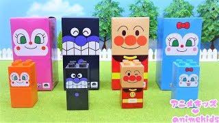 アンパンマン アニメ おもちゃ てさぐりボックス ブロックラボ ❤ アニメキッズ