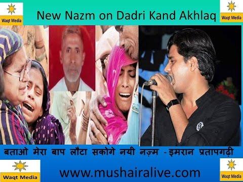 imran pratapgarhi latest delhi mushaira ( Waqt Media Mushaira )