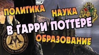 Как Живёт Волшебный Мир Гарри Поттера?