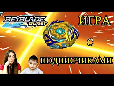 Бейблэйд Берст Игра с Подписчиками BeyBlade Burst