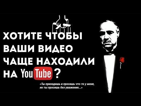 Хотите чтобы Ваши #видео чаще находили на YouTube? #Продвижение в YouTube
