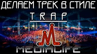 Создание TRAP музыки в FL Studio(Создание TRAP музыки в FL Studio. Разбираем трек в стиле TRAP, созданный в FL Studio) Узнаём основные моменты создания..., 2015-03-09T16:59:47.000Z)