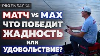 Рыбалка в Москве 2020 // Матчевая ловля на Гребном канале.