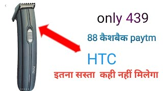 HTC at 515 mustache & Beard trimmer unboxing