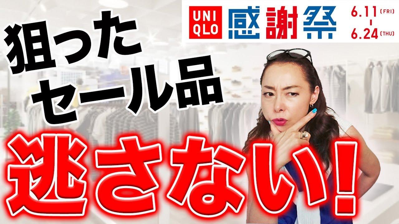 【ユニクロ感謝祭】40代50代女子の夏準備!プロも即日ゲットしたい最安セール品を厳選解説!