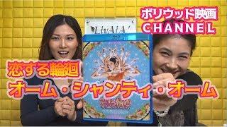 ボリウッド映画CHANNEL vol.25-恋する輪廻 オーム・シャンティ・オーム-