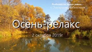 Осень релакс