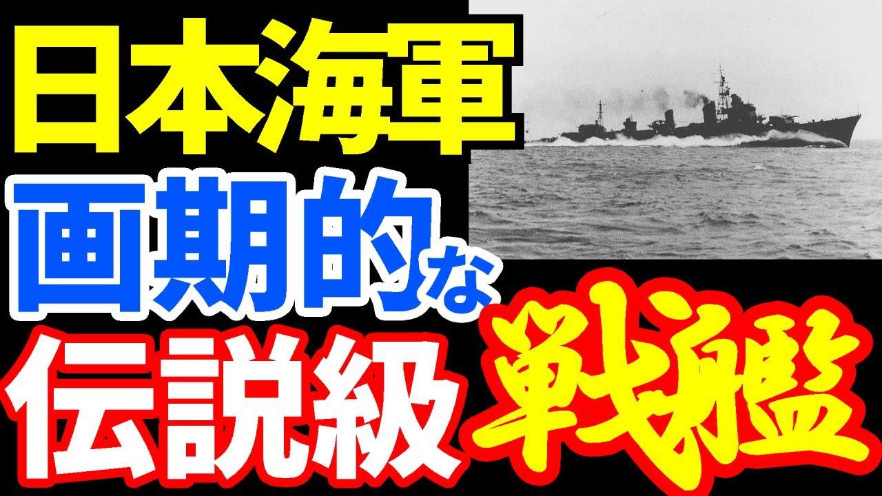 他の類をみない高速・重雷装駆逐艦「島風」【日本海軍】