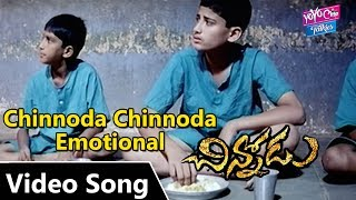 Chinnoda Chinnoda Emotional Video Song | Chinnodu Movie Songs | Sumanth, Charmee | YOYO Cine Talkies