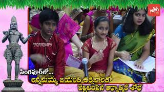 Singapore Telugu Samajam Celebrates Annamayya J...