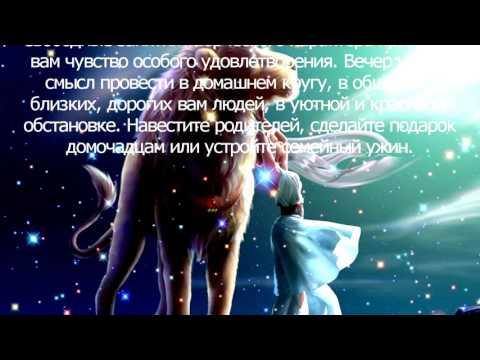 VIP Гороскоп - гороскоп - vip-