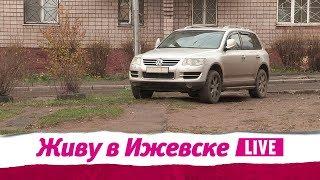 Izhevsk 17.10.2018 yashash