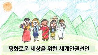 [제12회 3・15 청소년 영상제] 평화로운 세상을 위…