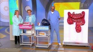 Жить здорово! Раздраженная кишка и язвенный колит — болезни‑близнецы. (23.08.2016)