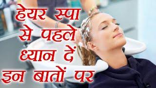 Hair Spa Tips | हेयर स्पा से पहले जान लें ये ज़रूरी बातें | BoldSky