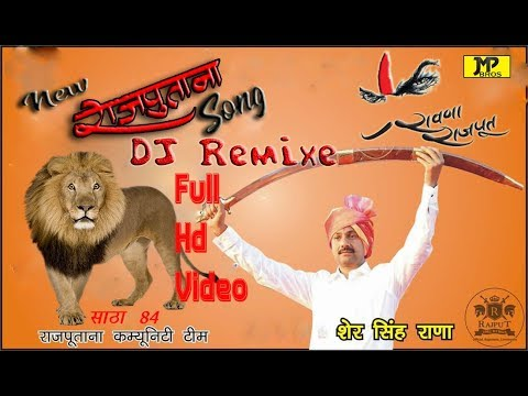 New Rajputana Song /Song 2019 /Rajputana song Radhe Shyam Radhe Sher Singh Rana song Jeet Rajput DK
