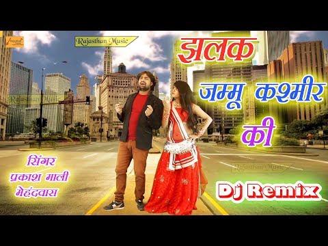 पुरे राजस्थान की यात्रा की है ईस गाने ने : प्रकाश माली मेहंदवास | 2019 New Dj Song Rajasthan Music