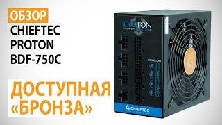 """Обзор блока питания CHIEFTEC PROTON BDF-750C: Доступная """"бронза"""""""