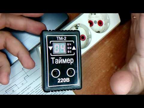 Программирование таймера ТМ-2