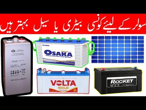 Which Battery Is Best For Solar System | Tubler Battery | lead acid battery | deep cycle battery