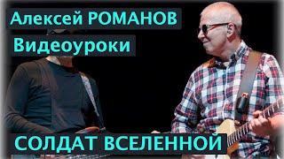 Алексей РОМАНОВ. Солдат Вселенной. Видеоурок