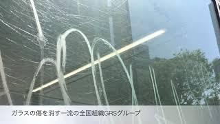茨城・ガラスの傷消し・業者・値段 thumbnail