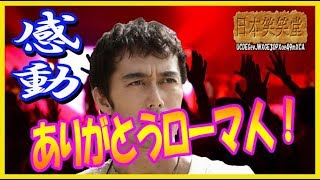 日本笑笑堂衝撃チャンネル登録お願いします➡https://goo.gl/1mQNZt 【感...