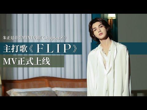 朱正廷THEO《Flip》MV