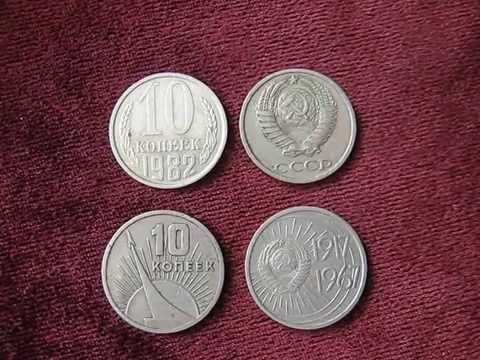Юбилейные 10 копеек 1967 и десять копеек 1982 года Нумизматика монеты СССР