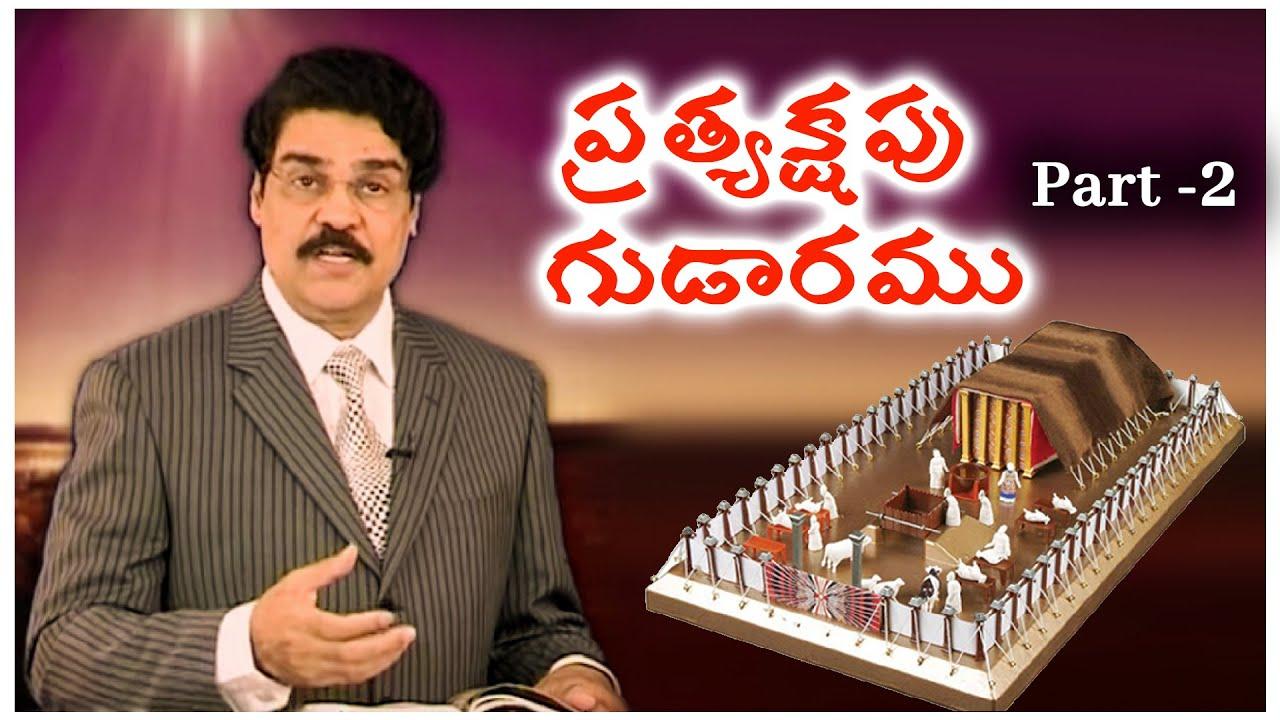 ప్రత్యక్షపు గుడారము - Part -2 | Telugu Christian Message | Dr Jayapaul