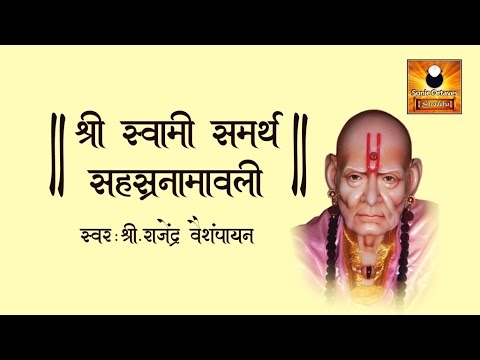 Swami Samarth Sahasranaamavali 1000 names