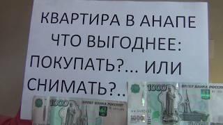 Анапа - на ПМЖ - Что выгоднее: покупать квартиру или снимать?