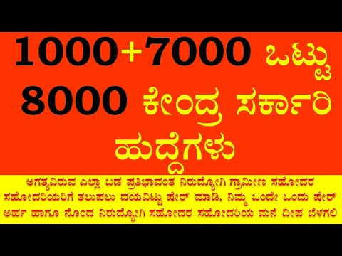 A BIG JOB OPPORTUNITY IN CENTRAL GOVERNMENT