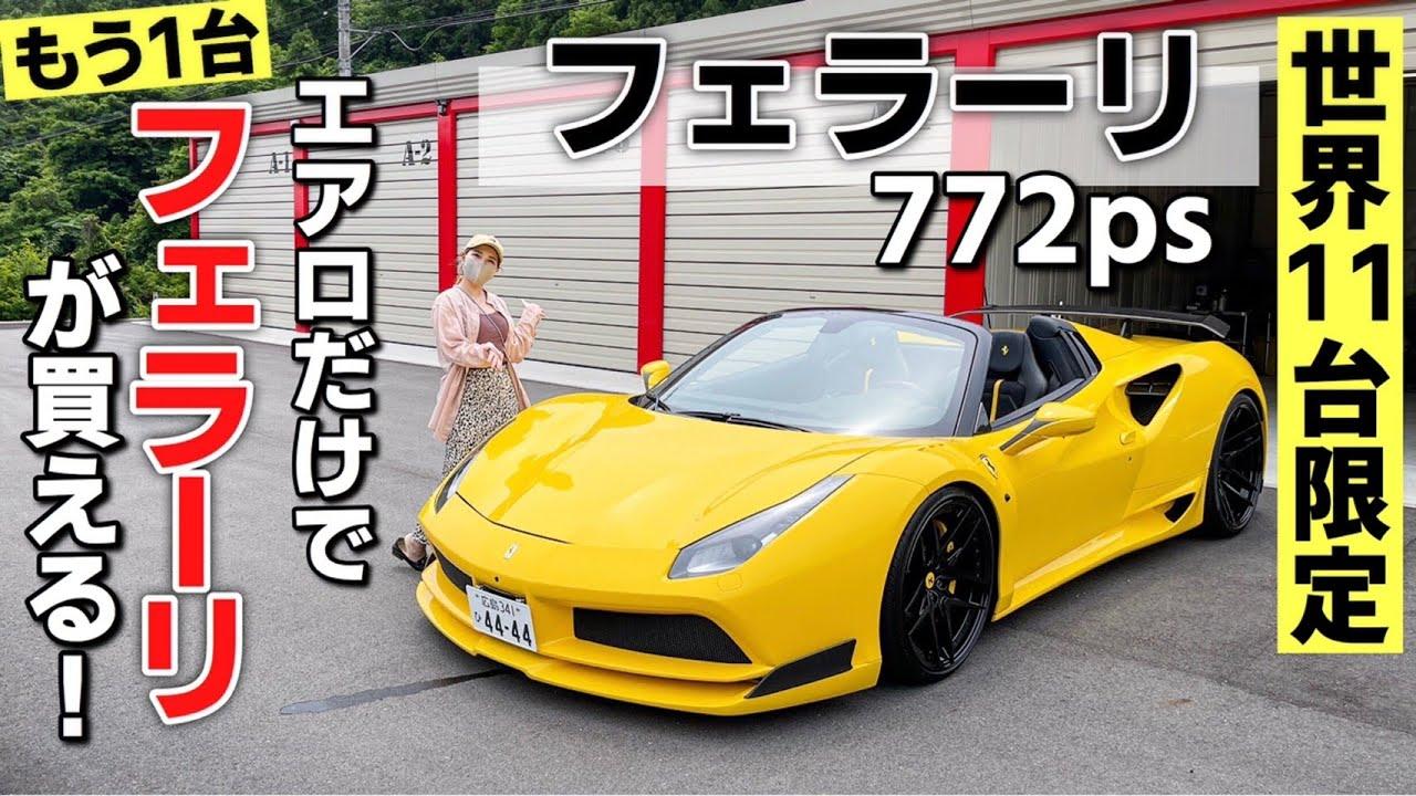 日本に1台しかないフェラーリ 488スパイダー!?Novitec 488N-LARGO SPIDERをわちゃめちゃチェック!Ferrari 488 Spider