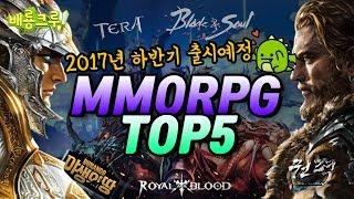 2017 하반기 기대되는 MMORPG TOP5 [게임] [배룡TV]
