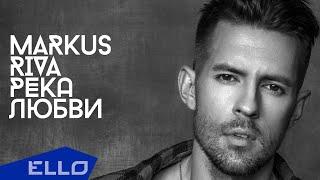 Маркус Рива - Река любви / Премьера песни