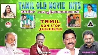 Tamil Old Movie Songs|Deva|S A  Rajkumar|Tamil Hits|SPB|Yesudas|Chithra|Janaki|TamilMelodyMovieSongs