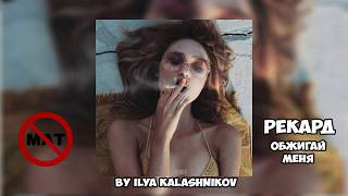 Рекард - Обжигай Меня БЕЗ МАТА 2019 / цензура