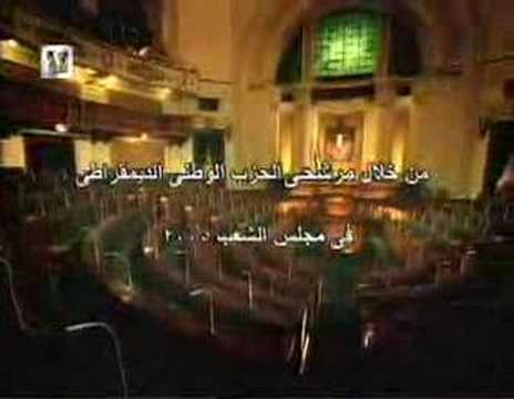 The National Democratic Party In Egypt